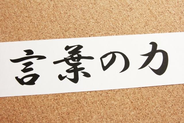 意外!!漢字の使い方で言葉の持つ力が劇的に変わります!   夢が叶う ...
